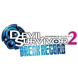 デビルサバイバー2 ブレイクレコード