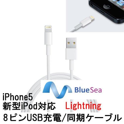 【BlueSea】iPhone5/第4世代iPad/iPad mini/新型iPod対応 Lightning ライトニング USBケーブル 1m【充電・データ転送に】