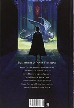 Abdeckungen Harry Potter 4. Garry Potter i kubok ognja (Harry Potter Russian)