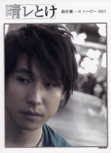 鈴村健一写真集 「晴レとけ」