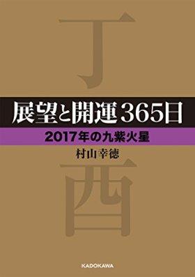 展望と開運365日 【2017年の九紫火星】<展望と開運2017 data-recalc-dims=