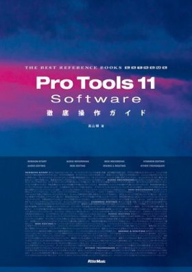 Pro Tools 11 Software徹底操作ガイド (THE BEST REFERENCE BOOKS EXTREME)