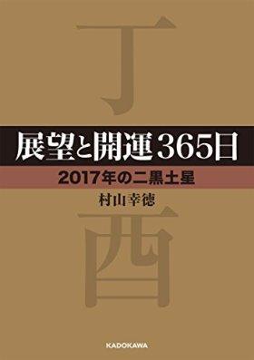 展望と開運365日 【2017年の二黒土星】<展望と開運2017 data-recalc-dims=