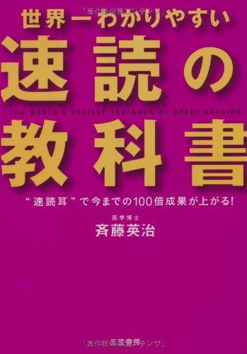 世界一わかりやすい「速読」の教科書