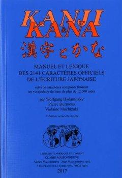 Livres Couvertures de Kanji et Kana : Manuel et lexique des 2141 caractères officiels de l'écriture japonaise suivi de caractères composés formant un vocabulaire de base de plus de 12 000 mots