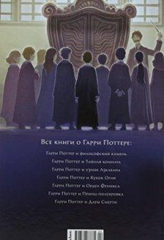 Abdeckungen Harry Potter 3. Garry Potter i uznik Azkabana (Harry Potter Russian)