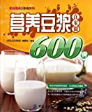 600 Examples of Making Nutrient Soyabean Milk at Home (Chinese Edition)