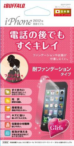 iBUFFALO iPhone5 専用 【電話の後でもすぐキレイ】気泡が消える液晶保護フィルム 耐ファンデーションタイプ BSIP12PFF