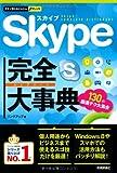 今すぐ使えるかんたんPLUS Skype完全大事典