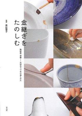 金継ぎをたのしむ: 陶磁器・漆器——大切なうつわの直しかた