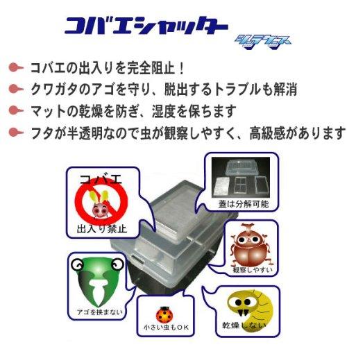 コバエシャッター【中】フタ・本体  [シーラケース]