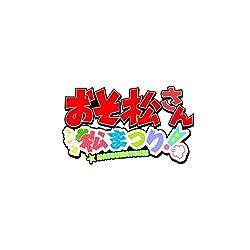 おそ松さん 松まつり! 【Amazon.co.jp限定】特典付(アイテム未定) 付