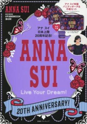 ANNA SUI 20TH ANNIVERSARY! Live Your Dream! (e-MOOK 宝島社ブランドムック)
