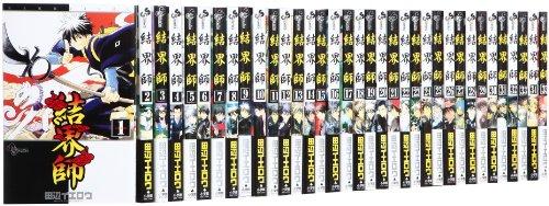 結界師 コミック 全35巻 完結セット (少年サンデーコミックス)