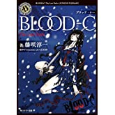 BLOOD‐C The Last Dark (角川ホラー文庫)