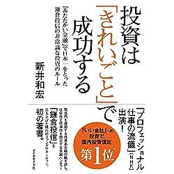 新井 和宏 (著) (12)新品:   ¥ 1,620 20点の新品/中古品を見る: ¥ 1,400より