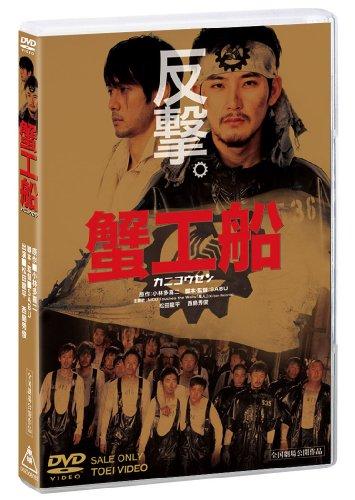蟹工船 [DVD]