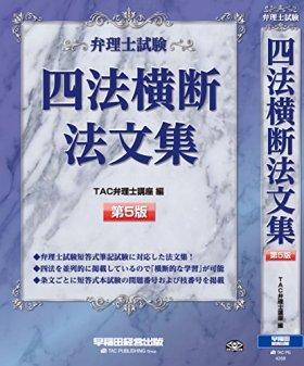 弁理士試験 四法横断法文集 第5版