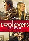 トゥー・ラバーズ [DVD]