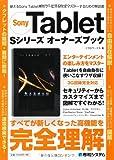 Sony Tablet Sシリーズ オーナーズブック