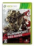OPERATION FLASHPOINT:RED RIVER(オペレーション フラッシュポイント レッドリバー)