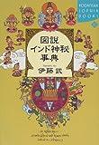 図説 インド神秘事典 (講談社SOPHIA BOOKS)
