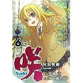 咲-Saki- 阿知賀編 episode of side-A (6)(完) (ガンガンコミックス)