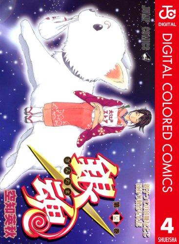 銀魂 カラー版 4 (ジャンプコミックスDIGITAL)