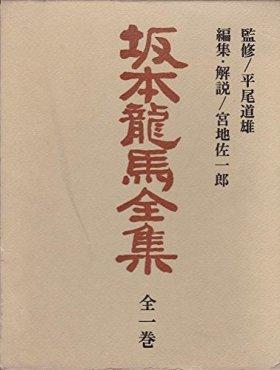 坂本龍馬全集 (1978年)