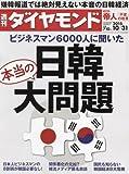 週刊ダイヤモンド 2015年 10/31 号 [雑誌]