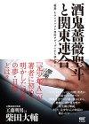 酒鬼薔薇聖斗と関東連合~『絶歌』をサイコパスと性的サディズ・・・