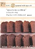 """シフォンケーキとチョコレートケーキのレシピ (""""ほんとうにおいしく作れる"""")"""