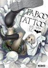 タブー・タトゥー TABOO TATTOO 12<タブー・タトゥー> (コミ・・・