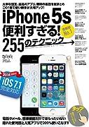 iPhone5s便利すぎる! 255のテクニック (超トリセツ)