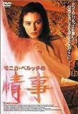 モニカ・ベルッチの情事 [DVD]