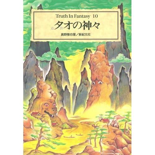 タオ(道教)の神々 (Truth In Fantasy)