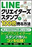 LINEクリエイターズスタンプを100倍売る方法