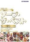ソープ・ザ・ベスト4時間980 [DVD]