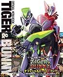 TIGER&BUNNY(タイガー&バニー) オフィシャルヒーローブック