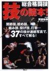 総合格闘技「技」の読本!―関節技、絞め技、組み技、投げ技、・・・