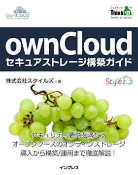 ownCloudセキュアストレージ構築ガイド (Think IT Books)
