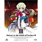 境界線上のホライゾンII (Horizon in the Middle of Nowhere II) 1 (初回限定版) [Blu-ray]