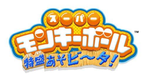 スーパーモンキーボール 特盛あそビ~タ!(初回予約特典:オトナのマップ プロダクトコード同梱)