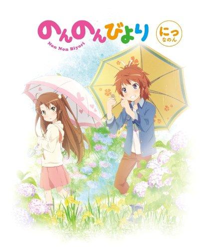 のんのんびより 第2巻 [Blu-ray]