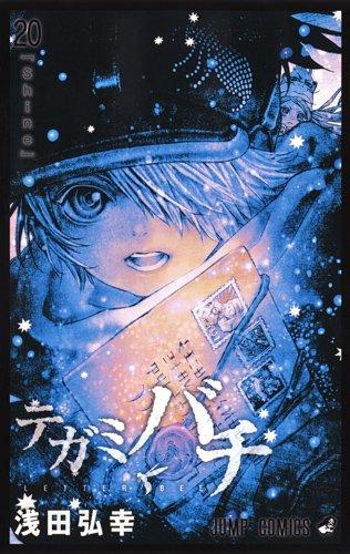 テガミバチ 20 (ジャンプコミックス)