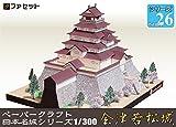 ペーパークラフト 日本名城シリーズ