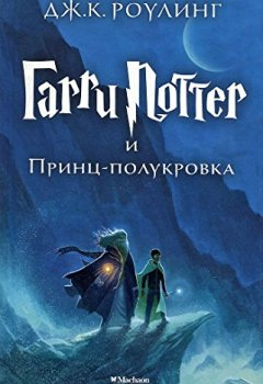 Abdeckungen Harry Potter 6. Garri Potter i Princ-polukrova (Harry Potter Russian)