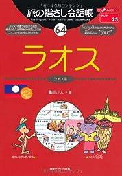 旅の指さし会話帳 (64) ラオス ここ以外のどこかへ!-アジア