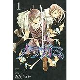 ノラガミ(1) (月刊マガジンコミックス)