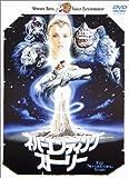 ネバーエンディング・ストーリー [DVD]